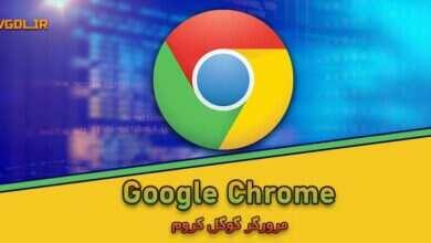 Photo of دانلود Google Chrome برای Win/Mac/Linux/Apk (مرورگر گوگل کروم)