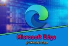 Photo of دانلود Microsoft Edge برای Win/Mac/Android دانلود مرورگر مایکروسافت اج