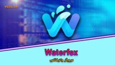 Photo of دانلود Waterfox 2020.09 برای Win/Mac/Linux مرورگر واترفاکس