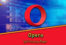 Photo of دانلود Opera 71.0 Win/Mac/Linux/apk + GX Gaming Browser مرورگر اپرا (پرسرعت،پرقدرت،گیمینگ)