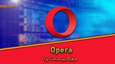 Photo of دانلود Opera 71.0 Win/Mac/Linux/apk + GX Gaming Browser مرورگر اپرا (پرسرعت،پرقدرت،گیمینگ)