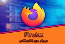 Photo of دانلود Mozilla Firefox (نسخه Win,Mac,Linux + APK,Farsi) مرورگر موزیلا فایرفاکس