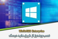 Photo of دانلود WinToHDD Enterprise نرم افزار نصب ویندوز از طریق هارد دیسک HDD