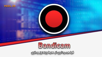 Photo of دانلود Bandicam 4.6.4 فیلم برداری از محیط ویندوز و بازی
