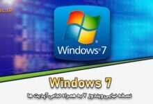 "Photo of دانلود Windows 7 AIO – September 2020 همه نسخه ها ""ویندوز ۷ نسخه آیو ۳۲ و ۶۴ بیتی """