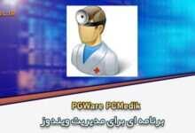 Photo of دانلود PGWare PCMedik 8.12.14.2020