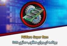 Photo of دانلودPG WareSuper Ram 7.12.14.2020+Portable