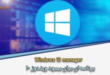 Photo of دانلود Windows 10 Manager +Portable 3.3.7