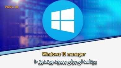 Photo of دانلود Windows 10 Manager +Portable 3.3.7