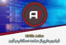 Photo of دانلود برنامه Mirillis Action 4.13.1 فیلمبرداری از صفحه ویندوز و بازی