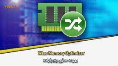 دانلود Wise Memory Optimizer