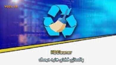 Photo of دانلود HDCleaner 1.320 + Portable پاکسازی فضای هارد دیسک