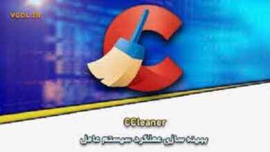 CCleaner Technician Portable بهینه سازی عملکرد سیستم عامل