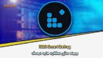 Photo of دانلود IObit Smart Defrag Pro 6.6.5.16 + Portable بهینه سازی عملکرد هارد دیسک