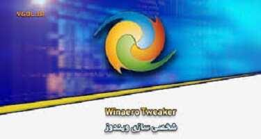 دانلود Winaero Tweaker شخصی سازی ویندوز