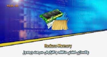 Photo of دانلود Reduce Memory 1.3 پاکسازی فضای حافظه و افزایش سرعت ویندوز