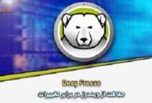 Photo of دانلود Deep Freeze Enterprise 8.61.220.5611 Win/Mac حفاظت از ویندوز در برابر تغییرات
