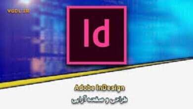 دانلود نرم افزار ادوبی ایندیزاین Adobe InDesign Win/Mac + Portable