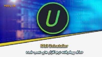 Photo of دانلود نرم افزار IObit Uninstaller Pro 10.2.0.13 + Portable حذف پیشرفته نرم افزارهای نصب شده در ویندوز