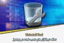 Photo of دانلود نرم افزار Uninstall Tool 3.5.10.5670 + Portable حذف نرمافزار های نصب شده در ویندوز