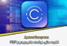 دانلود ApowerCompress فشرده سازی هوشمند عکس،ویدیو و PDF