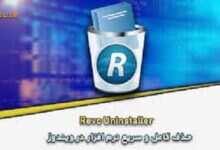 Photo of Revo Uninstaller Pro 4.3.8 + Portable + Android حذف کامل و سریع نرم افزار در ویندوز