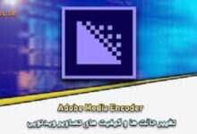 دانلود Media Encoder