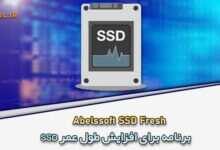 Photo of دانلود Abelssoft SSD Fresh افزایش طول عمر SSD