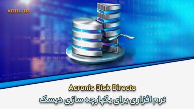 Photo of دانلود Acronis Disk Director 12.5.163+BootCD یکپارچه سازی هارد دیسک