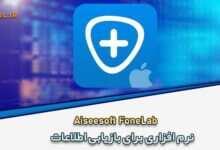Aiseesoft-FoneLab
