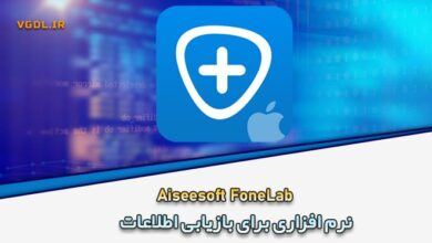 Photo of دانلود Aiseesoft FoneLab ریکاوری اطلاعات
