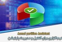 Photo of دانلود Aomei partition Assistant 9.1
