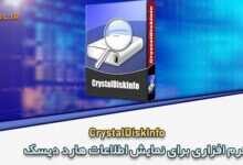 Photo of دانلود CrystalDiskInfo نمایش اطلاعات هارد دیسک