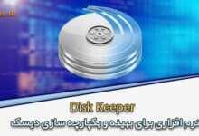 Photo of دانلود Disk keeper بهینه سازی هارد دیسک