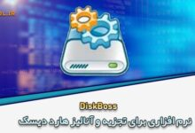 Photo of دانلود DiskBoss تجزیه و آنالیز هارد دیسک