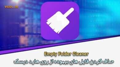 Photo of دانلود Empty Folder Cleaner حذف فایل های بیهوده