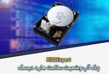 Photo of دانلود HDDExpert چک آپ وضعیت هارد دیسک