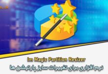 Photo of دانلود Im-Magic Partition Resizer 3.7.0.0