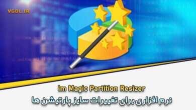 Photo of دانلود Im-Magic Partition Resizer 3.7.0.0