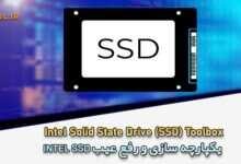 Photo of دانلود Intel Solid State Drive (SSD) Toolbox یکپارچه سازی و رفع عیب SSD