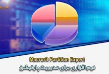 Photo of دانلود Macrorit Partition Expert 5.6.0+Portable