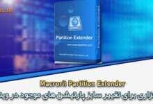 Photo of دانلود Macrorit Partition Extender تغییر سایز پارتیشن های ویندوز