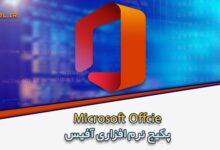 Photo of دانلود Microsoft Office 2019 Pro plus