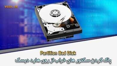 Photo of دانلود Partition Bad Disk تفکیک سازی سکتور های معیوب از روی هارد دیسک
