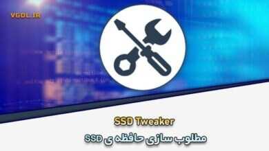 Photo of دانلود SSD Tweaker مطلوب سازی حافظه SSD