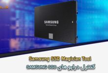 Photo of دانلود Samsung SSD Magician Tool کنترل درایو های Samsung SSD