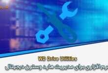 Photo of دانلود WD Drive Utilities کنترل کردن هارد وسترن دیجیتال