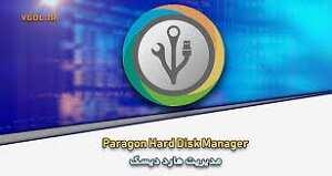 Photo of دانلود Paragon Hard Disk Manager Business 17.16.12 Win/Mac + BootCD مدیریت هارد دیسک