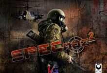 Photo of دانلود بازی Specnaz 2: Modern Warrior Special Tactics + all update نسخه کم حجم و فشرده – اسپکناز ۲ شکار الیگارشی