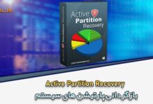Photo of دانلود Active Partition Recovery ریکاوری و بازیابی پارتیشن